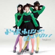 Negicco「アイドルばかり聴かないで」7インチアナログ盤ジャケット