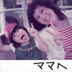 幼少期のAIと母親バーバラの笑顔が印象的な、「ママへ」配信ジャケット。