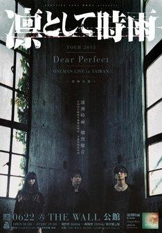 """凛として時雨「爆裂核心BURSTING CORE presents 凛として時雨 TOUR 2013 """"Dear Perfect"""" ONEMAN LIVE at TAIWAN ~追加公演~」ポスター"""