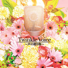 V.A.「Twinkle Voice~声の贈り物」ジャケット
