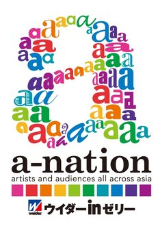 「a-nation」ロゴ