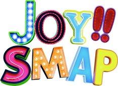 SMAP「Joy!!」ロゴ