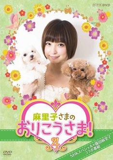 「麻里子さまのおりこうさま!4」DVDジャケット