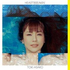 土岐麻子「HEARTBREAKIN'」CD+DVD盤ジャケット