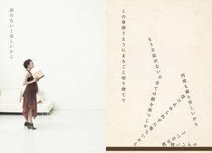 柴咲コウ「Ko Shibasaki Lyrical*World」に収められる詩の一部。 (C) 2013 STARDUST MUSIC / UNIVERSAL MUSIC / KADOKAWA MAGAZINES