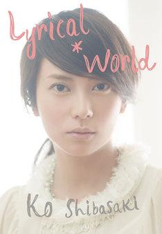 柴咲コウ「Ko Shibasaki Lyrical*World」表紙A (C) 2013 STARDUST MUSIC / UNIVERSAL MUSIC / KADOKAWA MAGAZINES