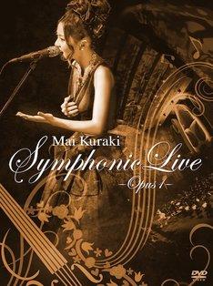 倉木麻衣「Mai Kuraki Symphonic Live -Opus 1-」ジャケット