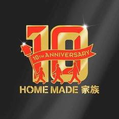 「HOME MADE 家族 10th ANNIVERSARY YEAR」ロゴ