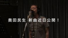 YouTube映像より。完成した楽曲を近日公開される。