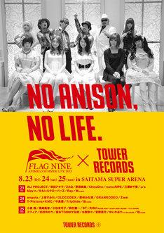 タワーレコード「NO ANISON, NO LIFE.」ポスター