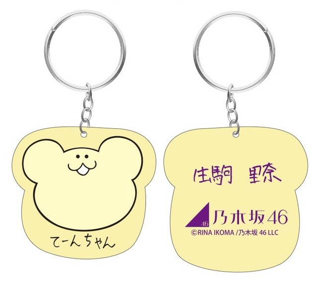 生駒里奈デザインの「てーんちゃん」キーホルダー。