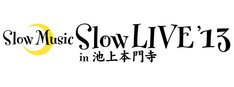 「Slow Music Slow LIVE'13 in 池上本門寺 10th Anniversary」ロゴ