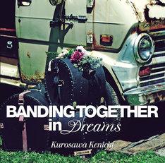 黒沢健一「Banding Together in Dreams」ジャケット
