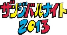 「ザンジバルナイト2013」ロゴ