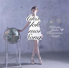 日笠陽子「Glamorous Songs」初回限定盤ジャケット
