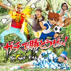T-Pistonz+KMC「ガチで勝とうゼッ!」CD+DVD盤ジャケット