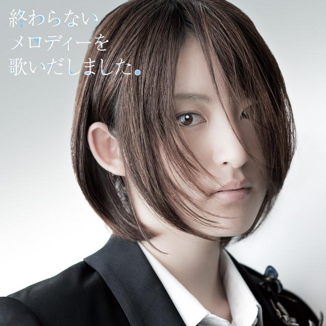 小松未可子「終わらないメロディーを歌いだしました。」通常盤ジャケット