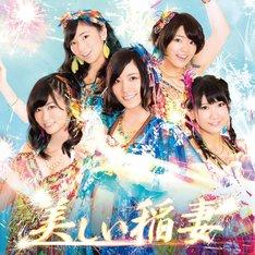SKE48「美しい稲妻」初回限定生産盤TYPE-Aジャケット