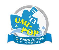 「UMI-POP'13」ロゴ