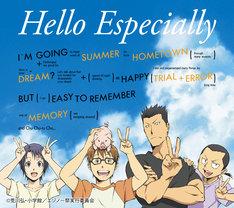 スキマスイッチ「Hello Especially」アニメ盤ジャケット