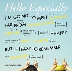 スキマスイッチ「Hello Especially」通常盤ジャケット