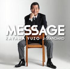 加山雄三「MESSAGE~加山雄三 J-Standardを歌う~」ジャケット