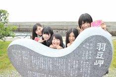 歌碑と記念撮影する「羽豆岬」歌唱メンバー。左から大矢真那、松本梨奈、内山命、古川愛李、中西優香。 (c)AKS