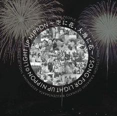 SONG for LIGHT UP NIPPON「Light Up Nippon~空に花、大地に花~」ジャケット