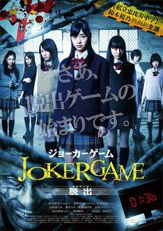 「ジョーカーゲーム ~脱出(エスケープ)~」ポスター (c) 2013「ジョーカーゲーム2」製作委員会