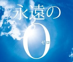 映画「永遠の0」キービジュアル(c)2013「永遠の0」製作委員会