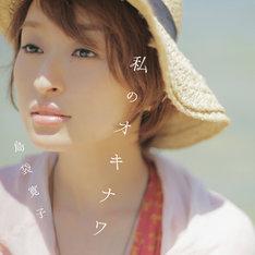 島袋寛子「私のオキナワ」CD+DVD盤ジャケット
