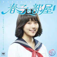 V.A.「春子の部屋~あまちゃん 80's HITS~[ソニーミュージック編]」ジャケット