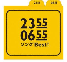 V.A.「2355 / 0655 ソングBest!」ジャケット (c)2013 NHK・ユーフラテス