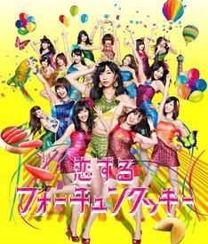AKB48「恋するフォーチュンクッキー」Type-Aジャケット(c)AKS