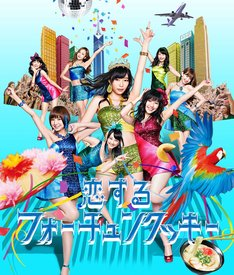 AKB48「恋するフォーチュンクッキー」Type-Bジャケット (c)AKS