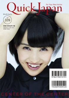 「QuickJapan」109号裏表紙