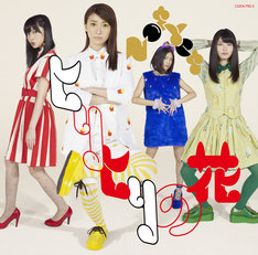 Not yet「ヒリヒリの花」Type-Aジャケット