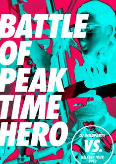 「DJ WILDPARTY『VS.』RELEASE TOUR 2013:Battle of Peak Time Hero powerd by PioneerDJ」フライヤー