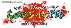 「TOKYO FM Doors Presents 全国のアイドルさ~んかまってね! ちばぎんジャパンFES『FMかまってちゃんねる』IDOL FESTIVAL2013」ロゴ