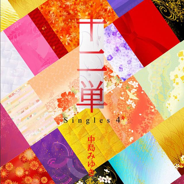 中島みゆき「十二単 ~Singles 4~」ジャケット
