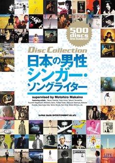 「ディスク・コレクション 日本の男性シンガー・ソングライター」表紙