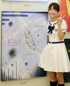 自身の作品「FOOD CHAIN」を前に記念撮影をする若月佑美。