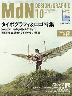 「月刊MdN 2013年10月号」表紙