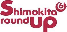 「shimokita round up6」ロゴ