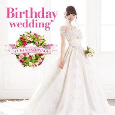 柏木由紀「Birthday wedding」通常盤TYPE-Aジャケット