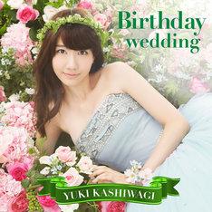 柏木由紀「Birthday wedding」通常盤TYPE-Bジャケット