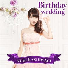 柏木由紀「Birthday wedding」通常盤TYPE-Cジャケット