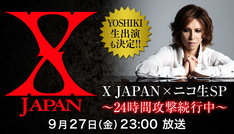 「X JAPAN×ニコ生SP~24 時間攻撃続行中~ YOSHIKI 生出演も決定!!.」キービジュアル