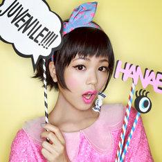ハナエ「JUVENILE!!!!」初回限定盤ジャケット