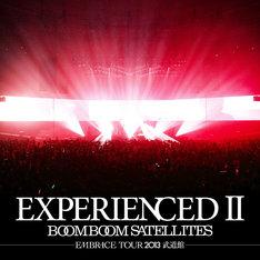 BOOM BOOM SATELLITES「EXPERIENCED II-EMBRACE TOUR 2013 武道館-」通常盤ジャケット